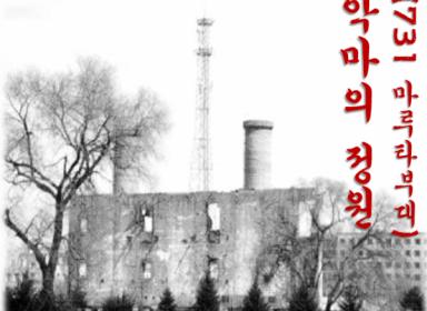 악마의 정원(731 마루타부대)