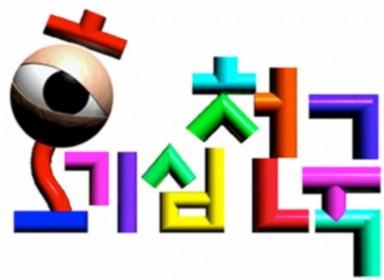 SBS 호기심천국